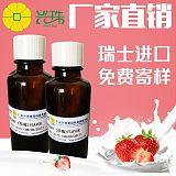 供应甜草莓香精 食品级水溶性 香气纯正 果汁饮料专用;