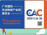CAC广州国际先进陶瓷产业链展览会组委会
