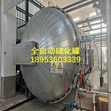 供应用户需求的环保硫化罐设备-质量放心;