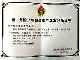 UN危包牛皮纸袋-提供危包出口商检性能单;