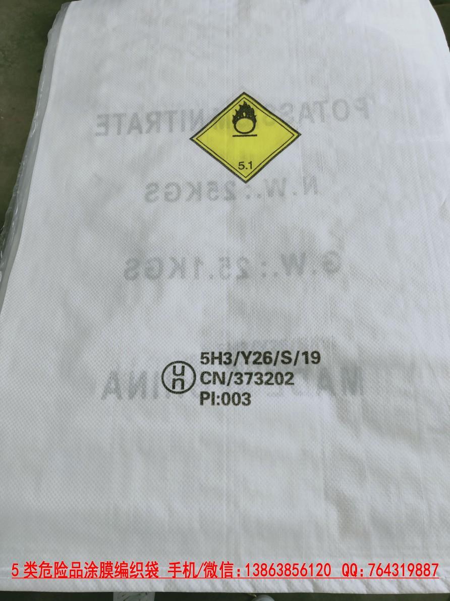 UN编织袋资质生产商-提供UN出口商检性能单
