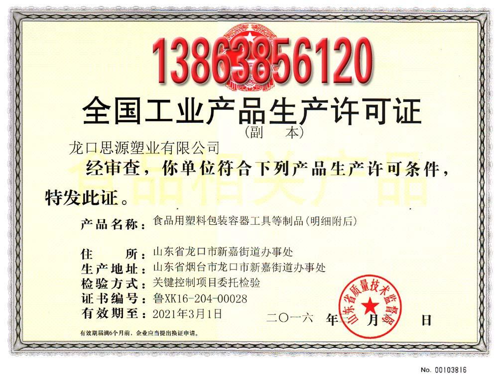 供应出口牛皮纸袋生产厂家-提供食品级生产许可证书