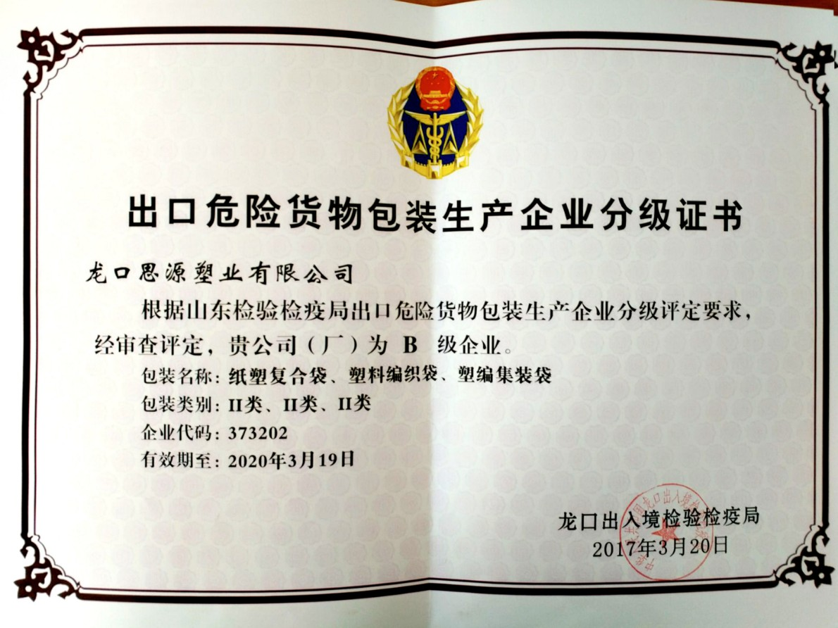 UN纸塑袋生产商-提供出口商检性能单