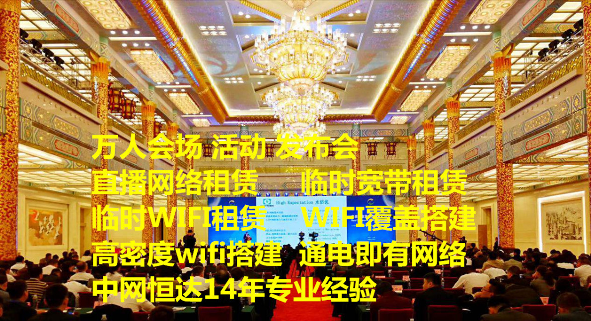 网络基站租赁 临时宽带租赁 临时wifi搭建 展会网络租赁