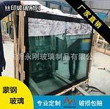 山东临沂高温油墨丝印广告机玻璃优质带黑边面板钢化玻璃定制加工;