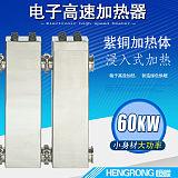 北京PTC半导体电锅炉加热器 PTC电加热管 电采暖炉加热器 恒嵘