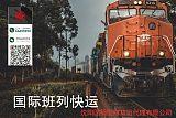 沈陽國際物流公司鐵路中歐班列