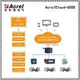 安科瑞AcrelCloud-6000 电气火灾监控系统;