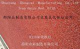 供应湖南产出口级高新众彩牌H110氧化铁红;