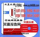 氧化鈷行業市場調查研究及未來發展趨勢預測分析報告;