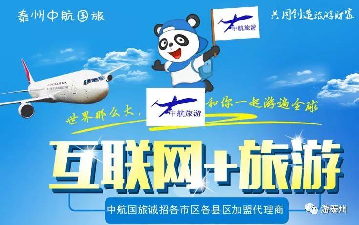 泰州中航旅行社加盟,投资者加盟旅行社需要留意哪些