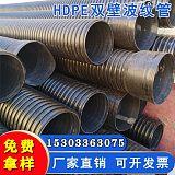 天津HDPE排污管 地埋大口径排水管 黑色大口径波纹管厂家;