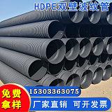 山东德州PE塑料管大口径黑色塑料波纹排水管110-800价格优惠;
