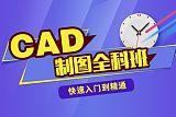 上海建筑CAD培訓、0基礎VIP在線學習,16天獨立出圖;