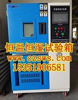 南宁高低温潮湿试验箱价格优惠;