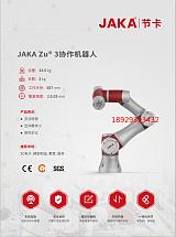 節卡協作機器人應用涂膠檢測搬運上下料成都重慶聯系機器人朱贏;