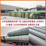 常州有做玻璃钢风管 江苏欧升厂家直销;