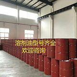 现货供应 无味溶剂油 D40溶剂油 环保溶剂油d40;