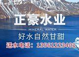 茌平 桶裝水配送 送水;