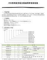 揚州華宇電纜C55系列航空航天高溫特種電線電纜;