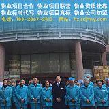 江西南昌物業公司合作-南昌物業項目合作聯營-君和醫總管