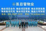 重慶物業項目合作-重慶物業公司合作聯營-找君和醫總管物業