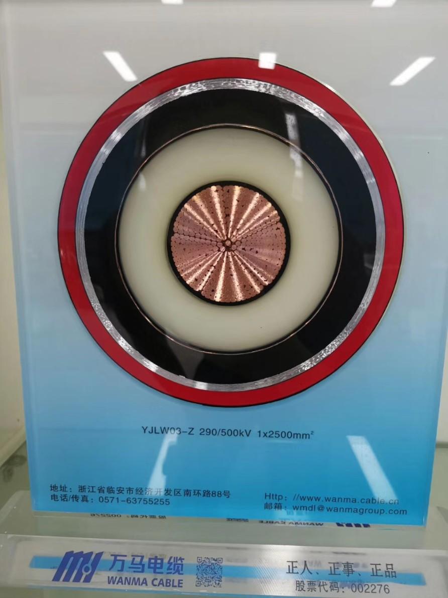 浙江万马66-500kV超高压电缆