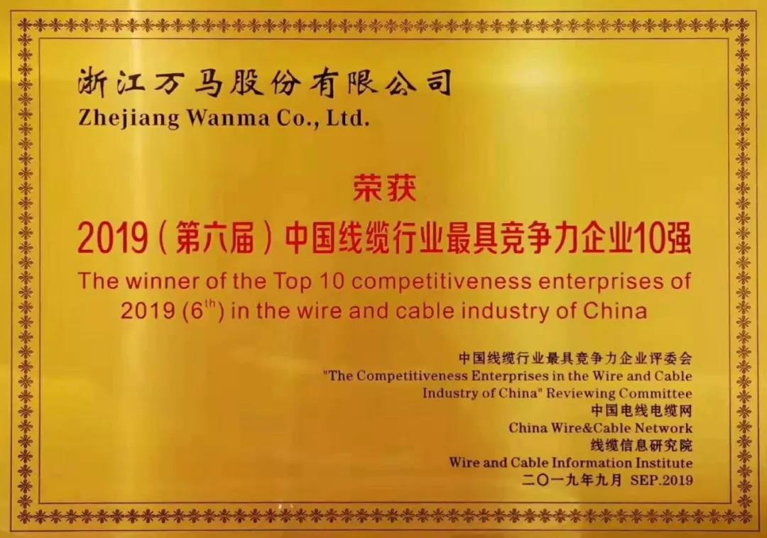 """万马电缆蝉联""""中国线缆行业最具竞争力企业10强""""称号"""