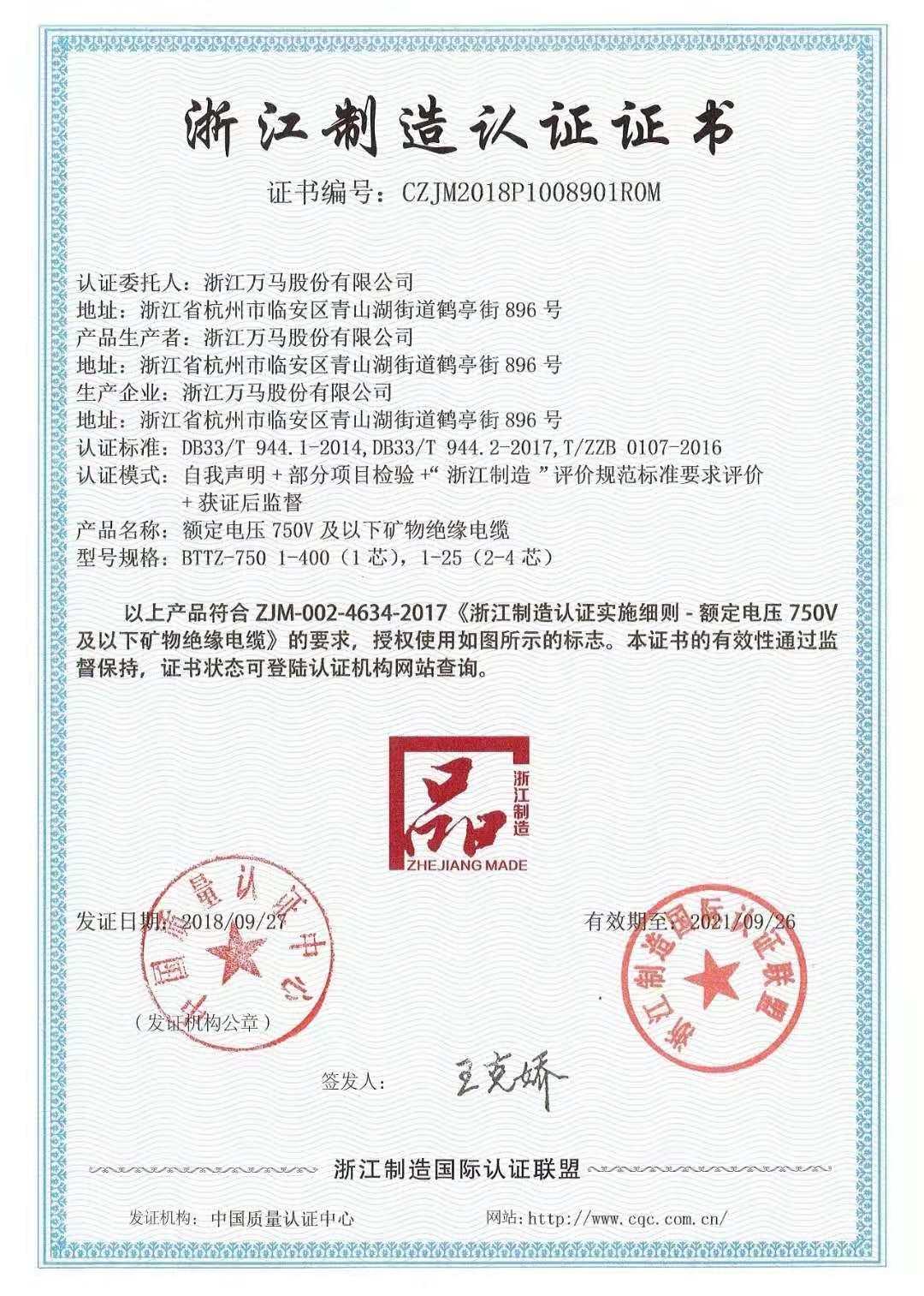 """官宣-""""中国制造2025"""",万马电缆""""品字标"""""""