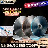 信號屏蔽用鋁箔 屏蔽鋁箔 線纜鋁箔 鋁箔復合箔 鋁箔麥拉帶 單面線纜材料;