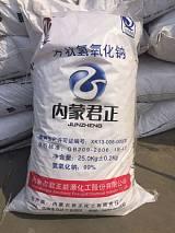 聊城香江大量片碱到货,可批发可零售,欢迎前来咨询;
