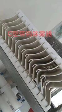 除霧器 屋脊式除霧器 獨特設計 爬距短 氣速增加