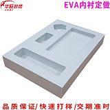 東莞廠家直銷 平板電腦環保白色EVA內襯 海綿內襯;