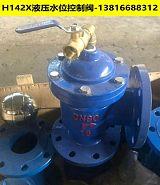 液压水位控制阀(H142X-16款)厂家批发355起;