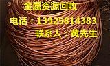 bet9九州官方登录废电线电缆回收公司;
