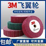 3m百潔布拋光輪 平行飛翼輪 拉絲輪 綠/紅色 布織布拋光打磨片;