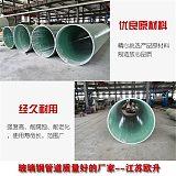 上海加工玻璃钢风管 化工厂输送气体 耐腐绝缘 江苏欧升 品牌厂家;