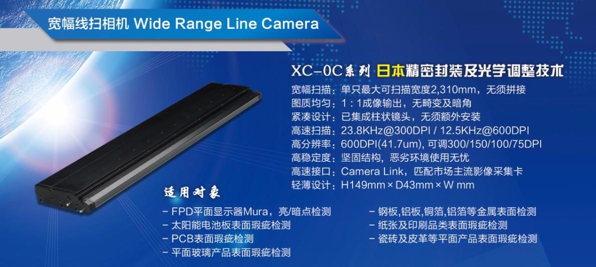 超宽幅无畸变CIS线扫相机