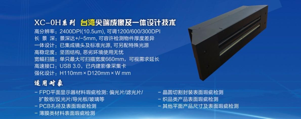 宽幅高精度CCD线扫相机