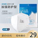 KN95防菌防雾霾双重加强防护型口罩两个装 戴眼镜不起雾;