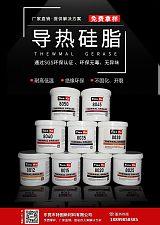 廠家直銷特固2.0W白色導熱硅脂 高效導熱不固化LED燈家用電器硅脂