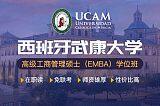 西班牙武康大學工商管理碩士MBA學位班
