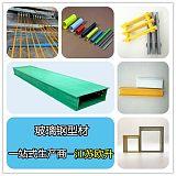 专业玻璃钢型材供应厂家 绝缘防护栏 江苏欧升 品质保证;