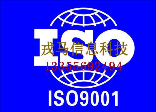 ISO体系认证马鞍山ISO体系认证咨询公司 戎马信息科技