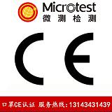 防護口罩產品CE-PPE認證;