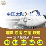 广州到印尼海运需要几天,广州到印尼海运专线;
