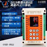 华庆军简易PLC一体机支持脉冲模拟量时间继电器控制器工业控制板;