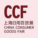 2021CCF 上海国际日用百货商品(春季)博览会;