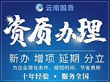 四川建筑資質代辦_昆明資質辦理_西藏資質代辦公司