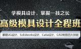 上海機械模具培訓、內容豐富、學習周期短、收費合理;